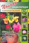 Сергиенко Ю.В. - Полная энциклопедия комнатных растений обложка книги