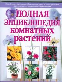 Маскаева Ю.В. - Полная энциклопедия комнатных растений обложка книги