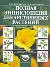 Полная энциклопедия лекарственных растений обложка книги