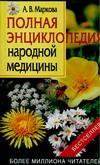 Маркова А.В. - Полная энциклопедия народной медицины обложка книги
