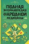 Непокойчицкий Г.А. - Полная энциклопедия народной медицины. В 2 т. Т. 1 обложка книги