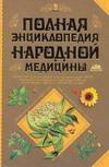 Непокойчицкий Г.А. - Полная энциклопедия народной медицины. В 2 т. Т. 2 обложка книги