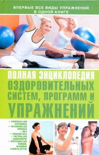 Полная энциклопедия оздоровительных систем, программ и упражнений ( Бурмакова О.П.  )