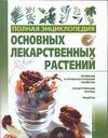 Полная энциклопедия основных лекарственных растений обложка книги