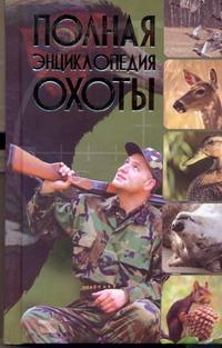 . - Полная энциклопедия охоты обложка книги
