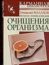Полная энциклопедия очищения организма обложка книги