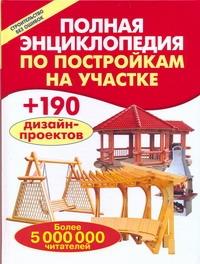 Рыженко В.И. - Полная энциклопедия по постройкам на участке обложка книги