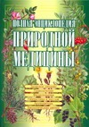 Полная энциклопедия природной медицины обложка книги