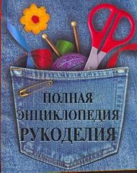 Бойко Е.А. - Полная энциклопедия рукоделия обложка книги
