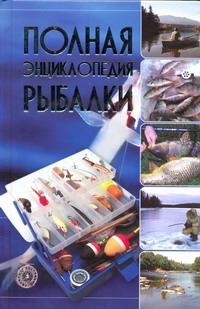 Мельников И.В. - Полная энциклопедия рыбалки обложка книги