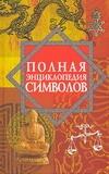 Полная энциклопедия символов Рошаль В.М.