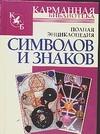Адамчик В.В. - Полная энциклопедия символов и знаков обложка книги