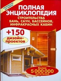 Полная энциклопедия строительства бань,саун, бассейнов, инфракрасных кабин. Рыженко В.И.