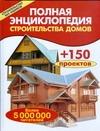 Полная энциклопедия строительства домов обложка книги