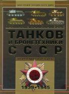 Полная энциклопедия танков и бронетехники СССР Второй мировой войны, 1939-1945