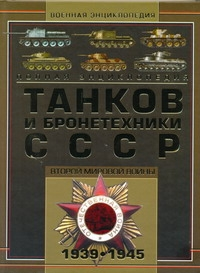 Полная энциклопедия танков и бронетехники СССР Второй мировой войны, 1939-1945 обложка книги