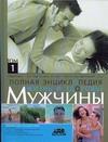 Полная энциклопедия. Жизнь и здоровье мужчины. В 2т. Том1+Том2