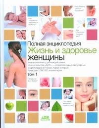 Полная энциклопедия.Жизнь и здоровье женщины. В 2 т. Т1 Непокойчицкий Г.А.