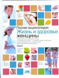 Полная энциклопедия.Жизнь и здоровье женщины. В 2 т. Т2