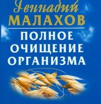 Полное очищение организма обложка книги
