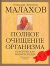 Малахов Г.П. - Полное очищение организма обложка книги