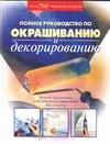 - Полное руководство по окрашиванию и декорированию обложка книги