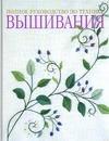 Полное руководство по технике вышивания Павлова И.В.