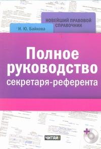 Байкова И.Ю. - Полное руководство секретаря-референта обложка книги