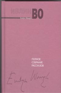 Во И. - Полное собрание рассказов обложка книги