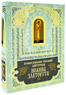 - Полное собрание сочинений Иоанна Златоуста. Кн.3(т.7-9), кн.3(т.10-12) обложка книги