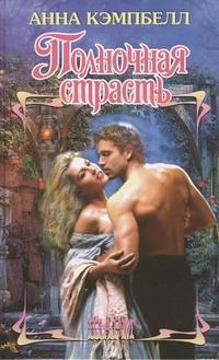 Кэмпбелл Анна - Полночная страсть обложка книги