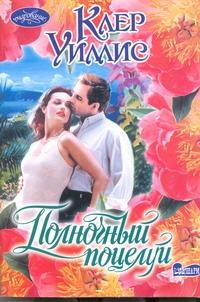 Уиллис Клер - Полночный поцелуй обложка книги