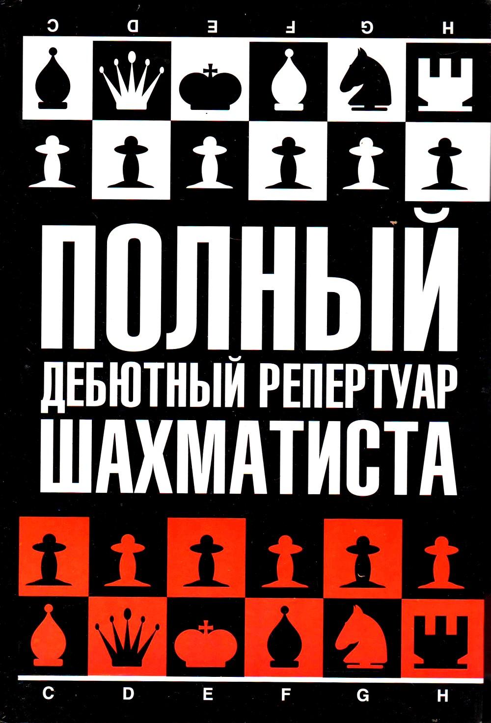 Калиниченко Н.М. Полный дебютный репертуар шахматиста футболка классическая printio шахматиста
