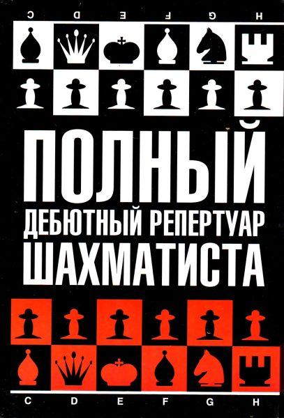 Полный дебютный репертуар шахматиста