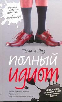 Яуд Томми - Полный идиот обложка книги