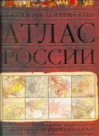 . - Полный исторический атлас России обложка книги