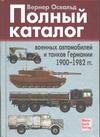 Освальд В. - Полный каталог военных автомобилей и танков Германии 1900 - 1982 гг. обложка книги