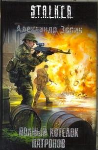 Зорич А. - Полный котелок патронов обложка книги