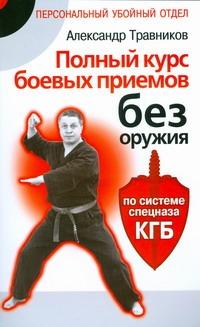 Травников А.И. - Полный курс боевых приемов без оружия обложка книги