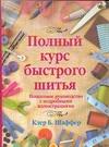 Шаффер Клер Б. - Полный курс быстрого шитья обложка книги