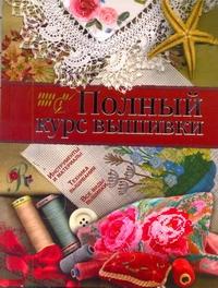 Бойко Е.А. - Полный курс вышивки обложка книги