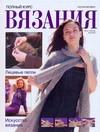 Мелвил Салли - Полный курс вязания. Лицевые петли обложка книги