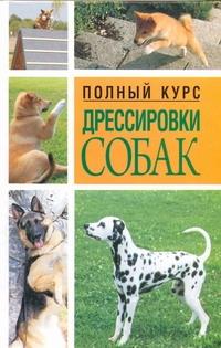 Адамчик В.В. - Полный курс дрессировки собак обложка книги