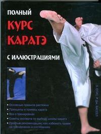 Хассел Р.Д. - Полный курс каратэ обложка книги