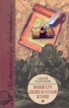 Платонов С.Ф. - Полный курс лекций по русской истории' обложка книги