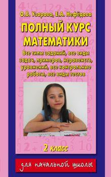 Узорова О.В. - Полный курс математики. 2 класс обложка книги