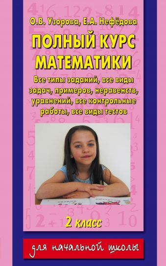 Полный курс математики. 2 класс Узорова О.В.