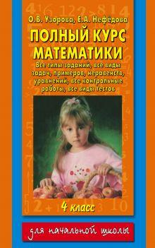 Узорова О.В. - Полный курс математики. 4 класс обложка книги