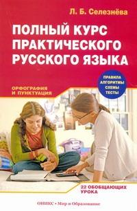 Полный курс практического русского языка. Орфография и пунктуация