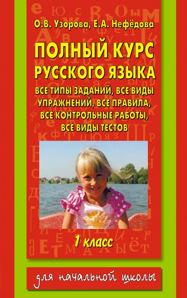 Полный курс русского языка. 1 класс Узорова О.В.